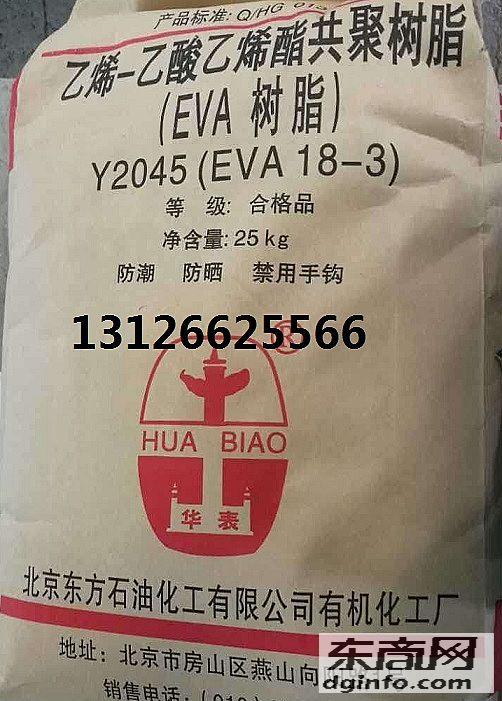 北京有機醋酸乙烯(EVA樹脂)EVA14-2