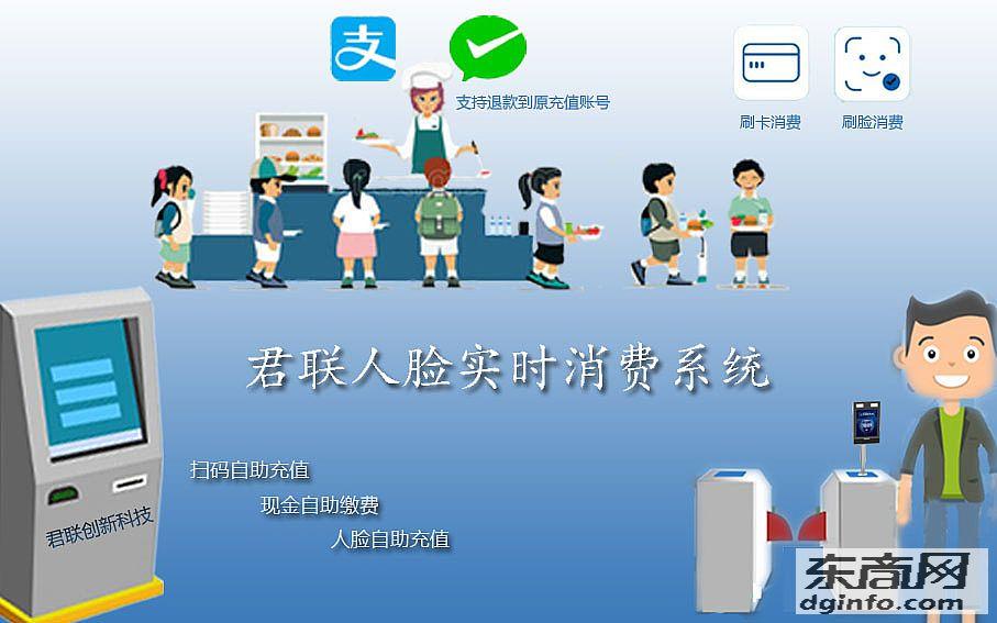 江西人脸消费系统品牌 南昌人脸售饭机级别补帖