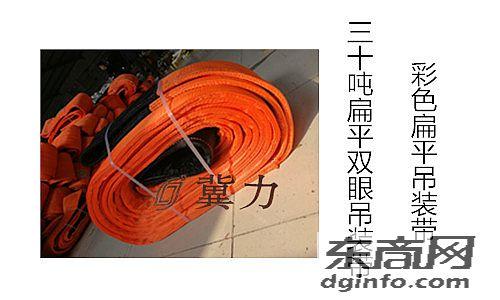 大吨位扁平吊装带30吨工业扁平吊装带支持定做—冀力索具
