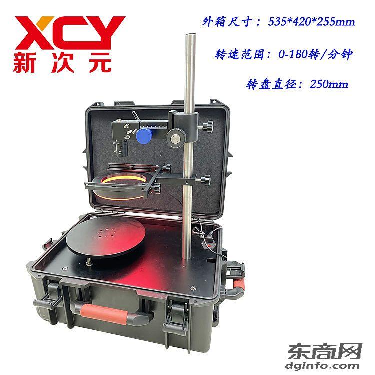 广东省新次元科技推出便携式/旋转实验测试平台XCY-BRP-V1