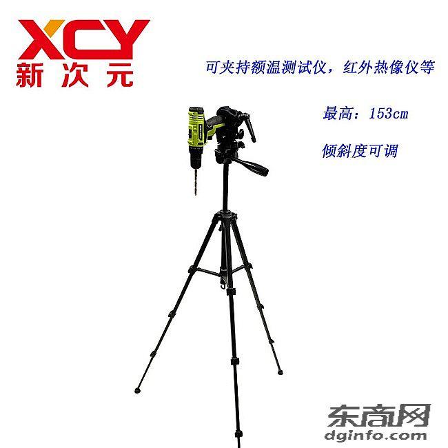 广东省推出手持式热像仪夹具XCY-EW-01