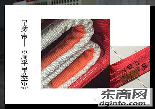 吊装带储存与吊装带质保