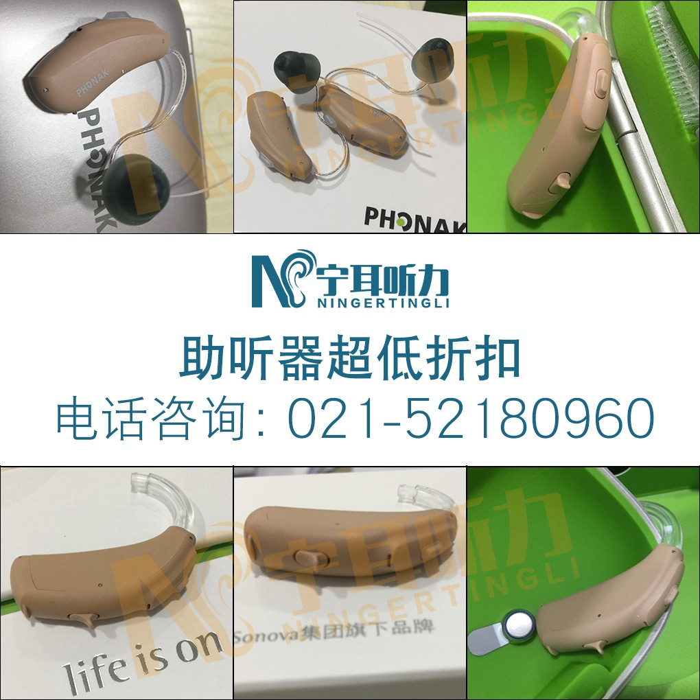 上海配助听器-奥迪康Geno1 ITC价格多少-奥迪康助听器编程/宁耳