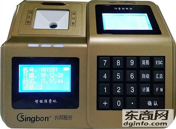 掃碼刷卡消費機