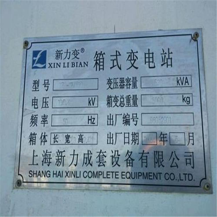 泗陽大型變壓器回收電話報價