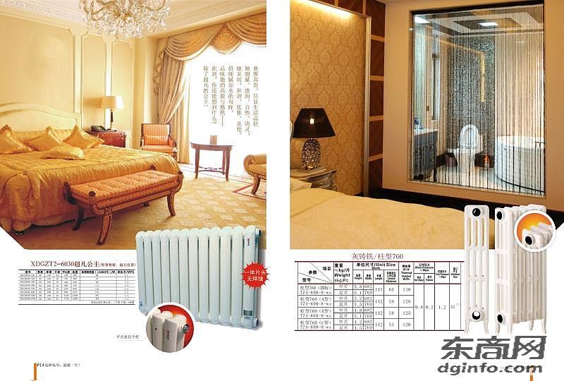 XDGZT2-6030-鋼二柱暖氣片規格型號-鋼二柱暖氣片-鋼二柱暖氣片參數-鋼二柱暖氣片價格