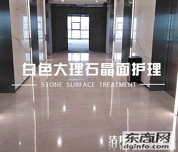 深圳星级酒店宾馆石材护理外包