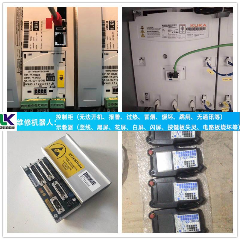 NACHI工业机器人控制柜LED全亮维修