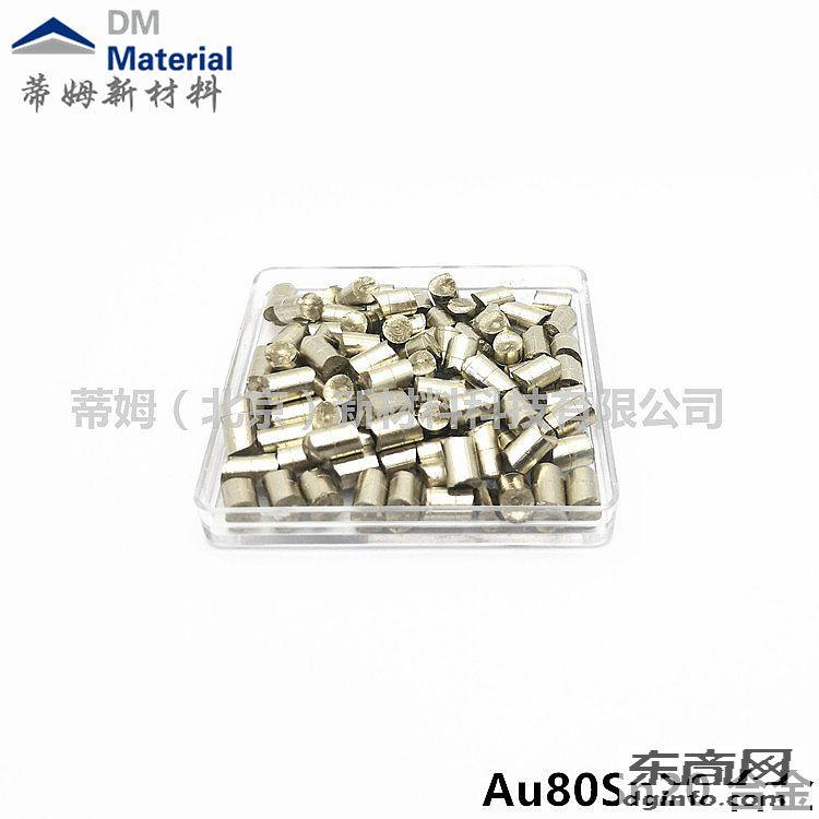 實驗用高純金錫顆粒加工定制 科研用高純AuSn顆粒 北京蒂姆