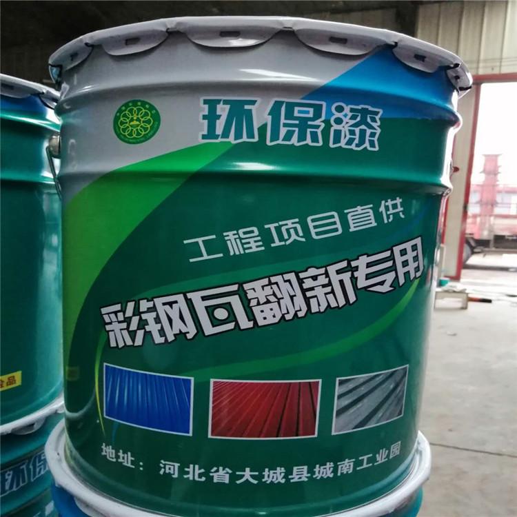 钢结构翻新除锈金属专用防腐漆厂家报价