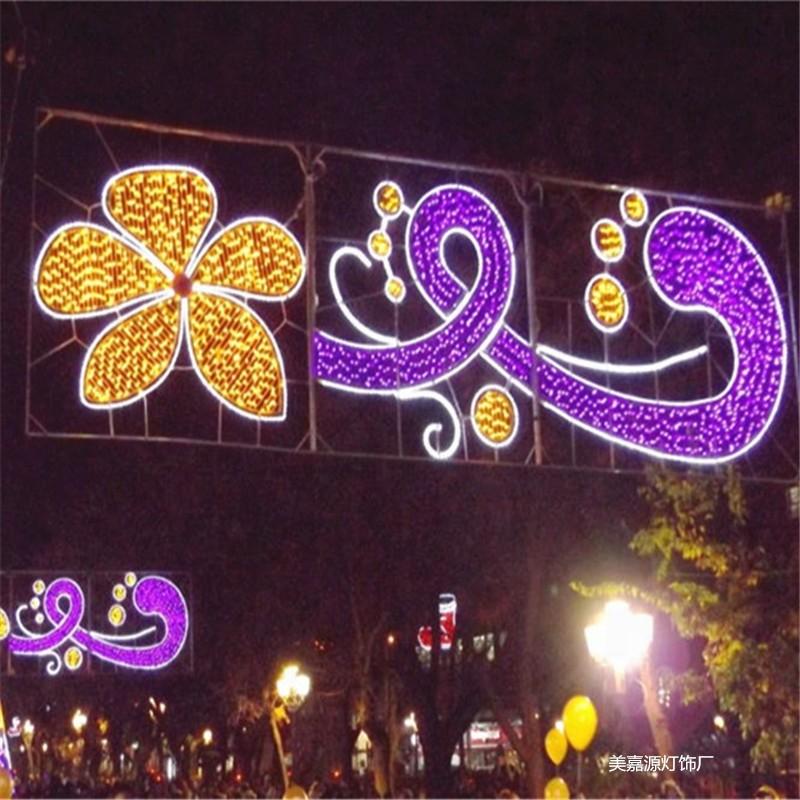 街道夜景造型彩燈,led鐵藝花 造型,led 仿真花 造型,led燈 圓球掛件燈