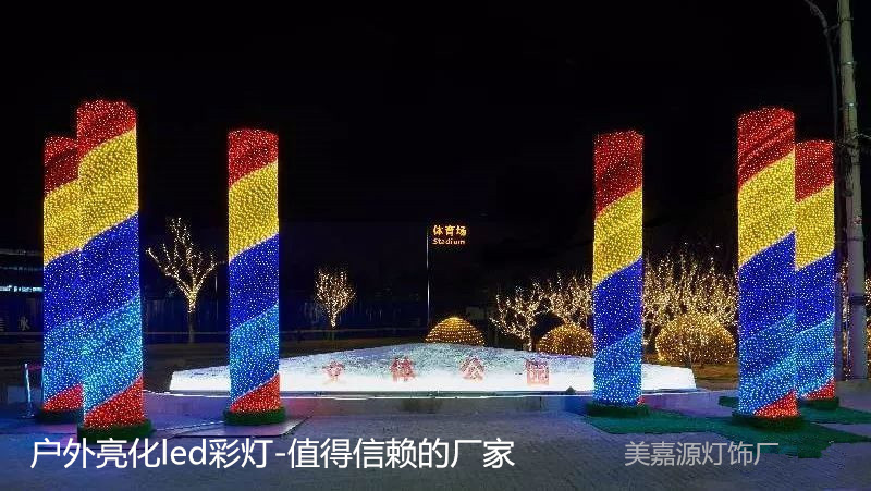 造型燈-街道兩側擺放的造型燈-一帶一路圖案造型燈-街道兩邊夜景亮化燈-亮化工程led彩燈-生產廠家