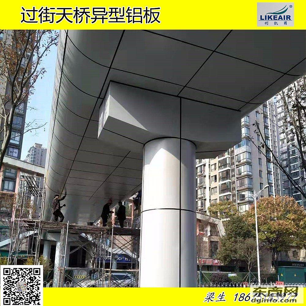 人行過街天橋弧形3mm白色鋁單板定做廠家