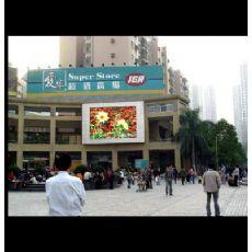 黑龙江户外电子大屏幕