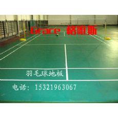 羽毛球运动地板生产厂家,羽毛球运动地板
