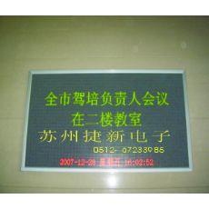 苏州室内5.0双色LED电子显示屏价格,LED广告屏维修