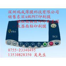 聚酯薄膜高透明PET印刷膜铭板专用印刷膜