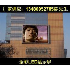 户外LED大屏幕