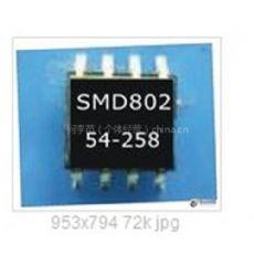 可靠稳定和高效的LED日光灯驱动芯片SMD802