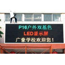 P16户外双色LED显示屏