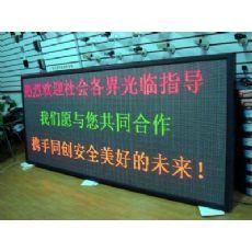 5.0室内双基色LED显示屏,双色电子显示屏