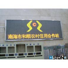 银行双色LED显示屏