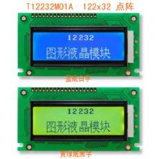 12232图形点阵LCM液晶显示模组