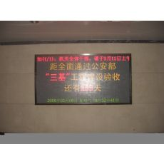 中国广东深圳∮3.75室内双色LED显示屏