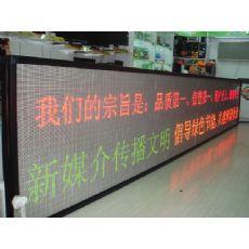 中国广东深圳P10LED户外双色LED显示屏
