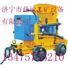 矿用喷浆机混泥土喷射机
