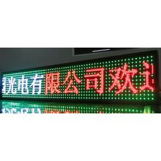 LED炫彩底色显示屏