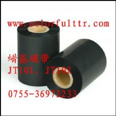 打印不干胶标签用的条形码色带 条码机碳带