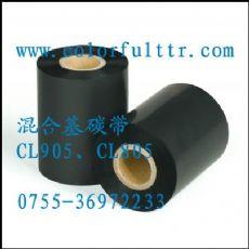 防伪商标专用碳带 CL805超强混合基碳带