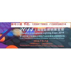 led照明展 7月上海led照明展览会