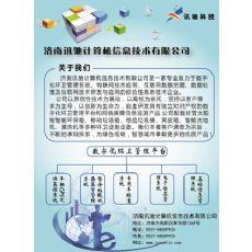 数字化环卫管理系统济南讯驰信息科技有限公司http://www.xunchijn.com/