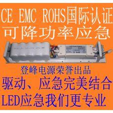 LED应急电源盒全新LED应急方案