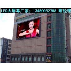 户外LED广告大屏幕