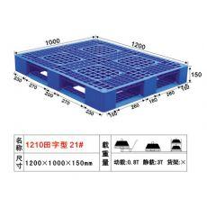 深圳塑料卡板,惠州塑料卡板,中山塑料卡板,珠海塑料卡板