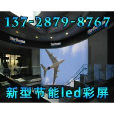 (led户外大屏幕)