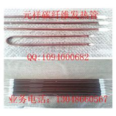 红宝石碳纤维电热管