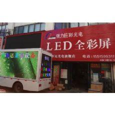 西宁LED显示屏批发