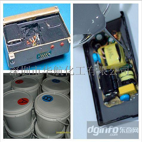 大功率led驱动电源防水密封胶