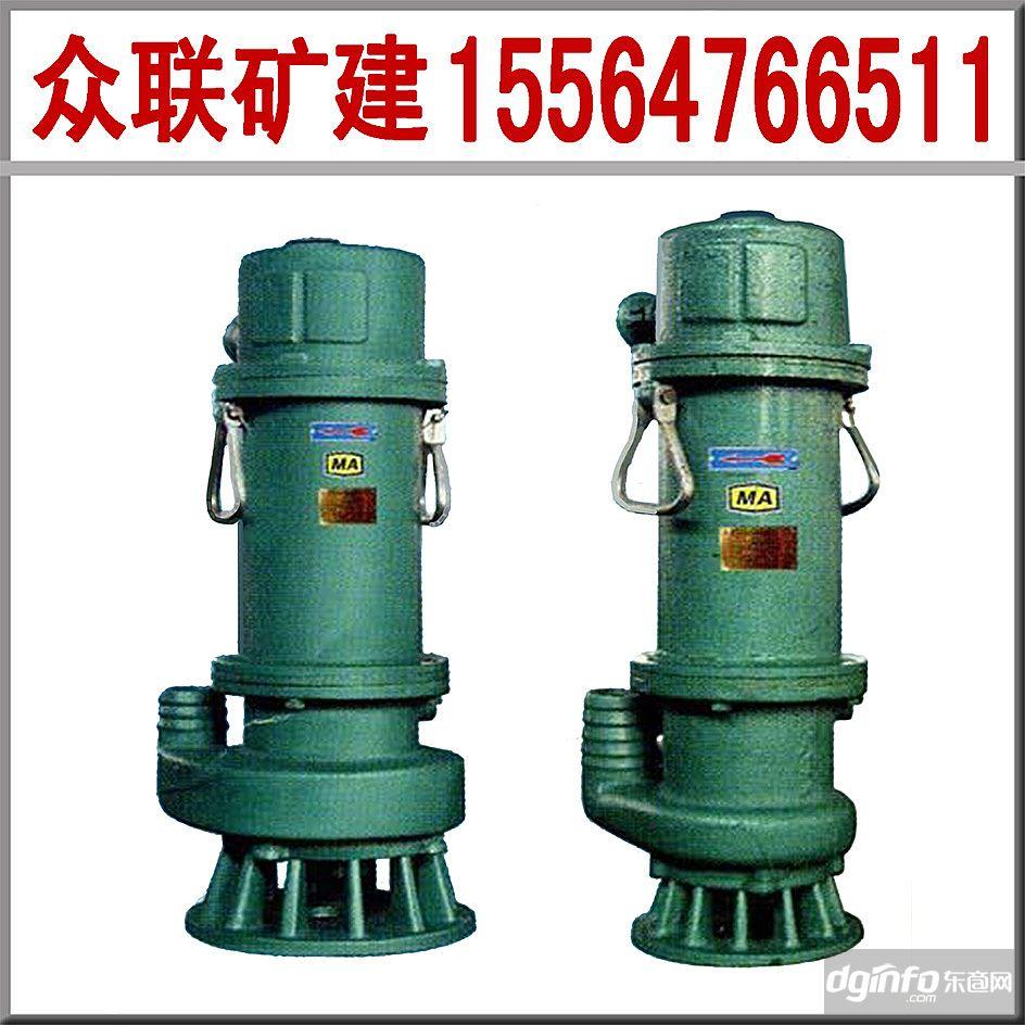 矿用潜水电泵|矿用排污排沙潜水泵|东商网