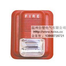 台塑牌消防声光报警器XH-QG-2