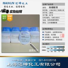 偏硼酸锂_偏硼酸锂价格_偏硼酸锂厂家/批发/采购-上海迈坤公司