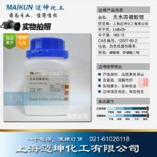 无水四硼酸锂_无水四硼酸锂价格_四硼酸锂厂家/批发-上海迈坤公司