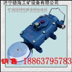 BAL2-127隔爆型矿用电铃