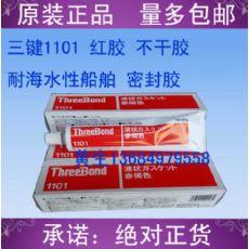 日本三键胶水 三键1101 红色不干性耐海水船舶密封胶
