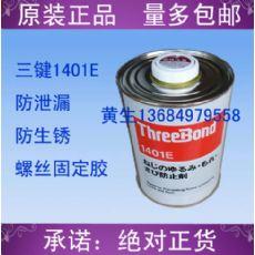 日本三键螺丝胶 threebond1401E 三键1401E 绿胶 TB1401E 胶水