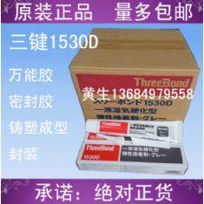 三键1530D单组分湿气硬化型弹性粘合密封胶